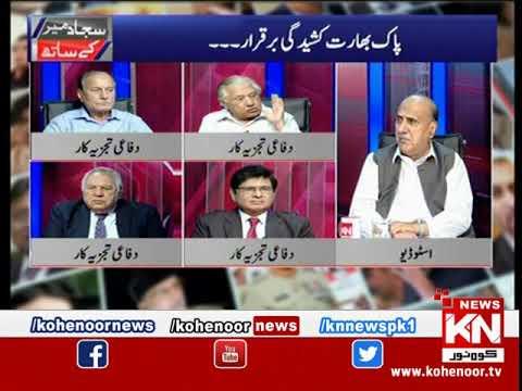 Sajjid Mir ke Saath 03 April 2019 | Kohenoor News Pakistan