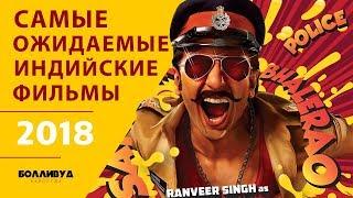 Самые ожидаемые индийские фильмы 2018 года