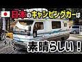 【海外の反応】衝撃!「日本のキャンピングカーが素晴らしかった!」アメリカでも売って!!