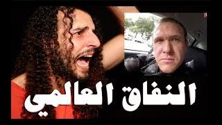 النفاق العالمي في نيوزيلندا والعالم ضد المسلمين