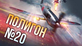 War Thunder: Полигон | Эпизод 20