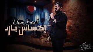 محمد الشحي - إحساس بارد (حصريآ) | 2019