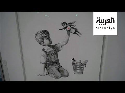 العرب اليوم - شاهد: محاولة سرقة لوحة للفنان بانكسي