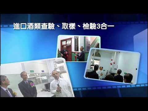 基隆關新聞網 進口酒類檢驗室揭牌