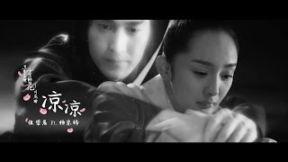 "三生三世十里桃花 Aka ETERNAL LOVE OST   凉凉 ""CoolnessChilly"" Soundtrack Ver. MV [English Sub] 楊冪 趙又廷"