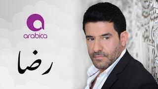 تحميل اغاني رضا - رب السكينة   Rida - Rab El Sakina MP3