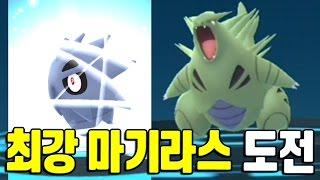 애버라스  - (포켓몬스터) - 포켓몬고 2세대 최강 마기라스 드디어 진화 성공?! 포켓몬GO [Pokemon GO] - 기리