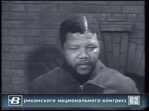 Нельсон Мандела. В ЮАР арестован лидер Африканского национального конгресса 5.08.1962