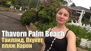 Thavorn Palm Beach, Таиланд, Пхукет, Карон Бич.