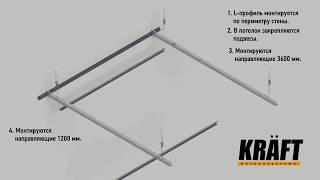 Подвесной потолок на Т-профиле KRAFT FORTIS T-24 - видео 3