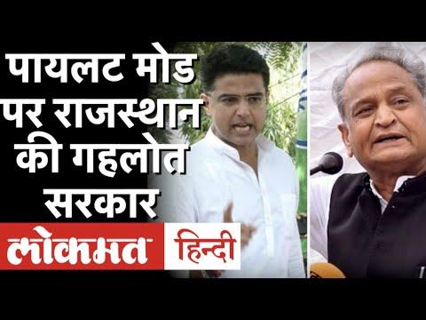 Sachin Pilot का दावा- अल्पमत में है राजस्थान की Gehlot सरकार, 30 से ज्यादा विधायक मेरे साथ!