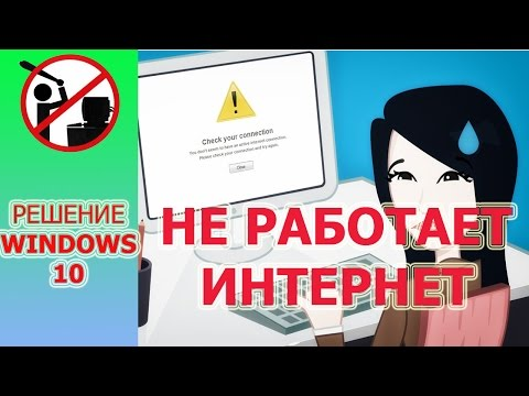 Не работает интернет в Windows 10 РЕШЕНИЕ ПРОБЛЕМЫ