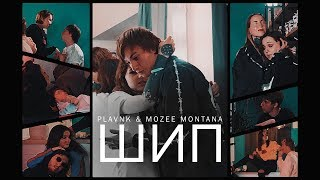 Mozee Montana x PLAVNCK - ШИП