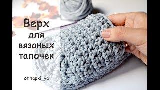 Тапочки из трикотажной пряжи - Верхняя часть / Knitted Slippers