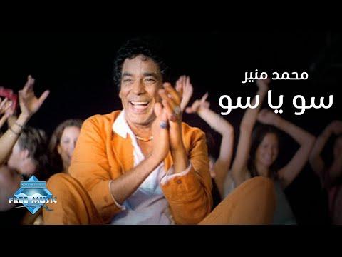 Mohamed Mounir - So Ya So (Music Video) | (محمد منير- سو يا سو (فيديو كليب