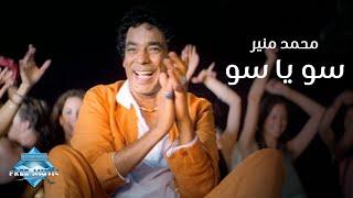 Mohamed Mounir - So Ya So (Music Video)   (محمد منير- سو يا سو (فيديو كليب