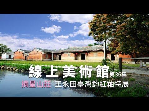 🌟【線上美術館36📹】 摘星山莊 王永田臺灣鈞紅釉特展