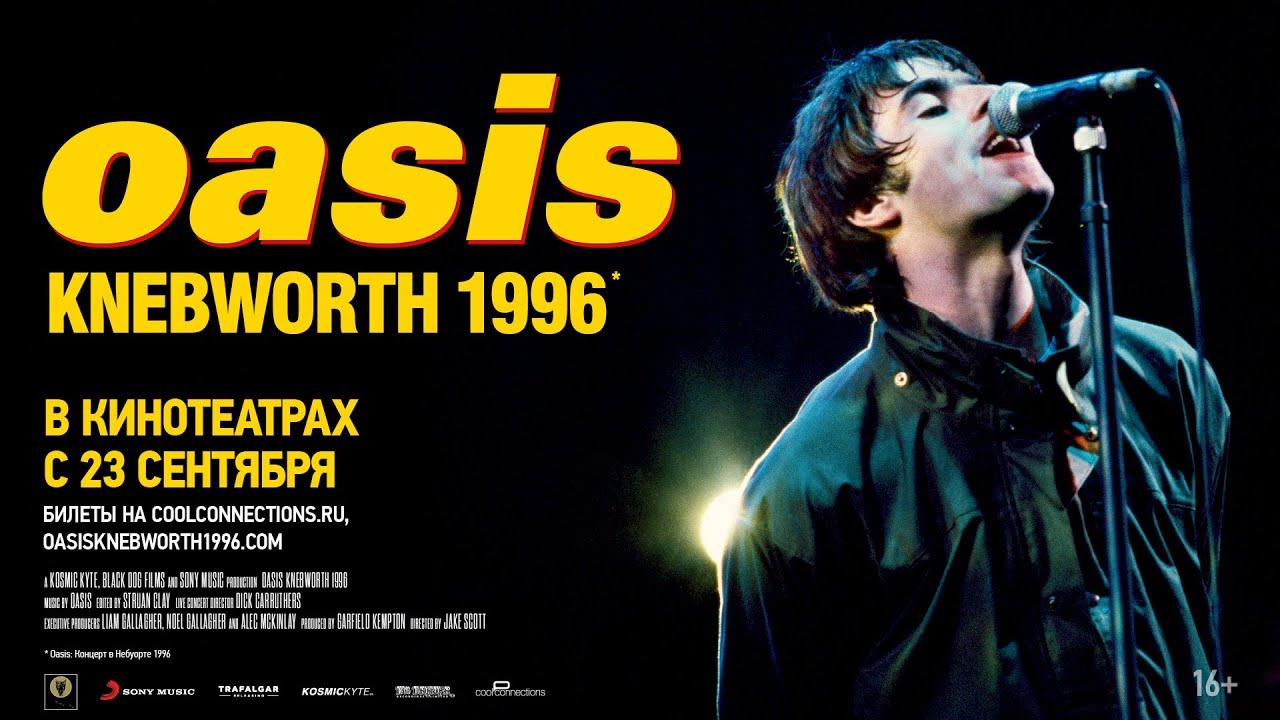 OASIS: Knebworth 1996 (Оригинальная версия с субтитрами)