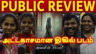 Avalin Sabam Public Review | The Curse of The Weeping Woman Tamil Review | Avalin Sabam Movie Review