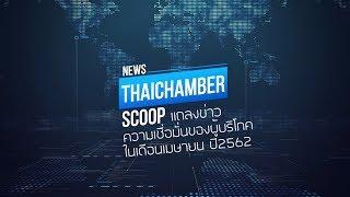 หอการค้าไทย,ดัชนีความเชื่อมั่นผู้ประกอบการ