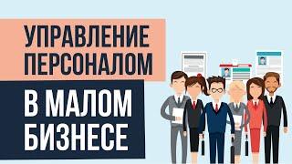 Управление персоналом в малом бизнесе. Секреты богатых людей! | Евгений Гришечкин
