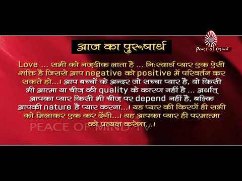 Aaj Ka Purusharth  -  07.11.2018  - Peace of Mind TV
