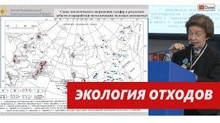 Решение проблем с горнопромышленными отходами - новый этап пополнения МСБ. Голева Р.В. фото