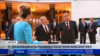 Нурсултан Назарбаев и Эмомали Рахмон посетили Библиотеку Первого Президента РК