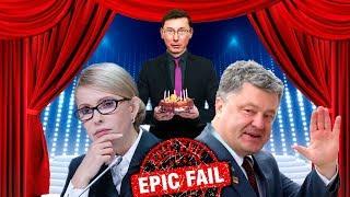 Фейкова популярність Тимошенко, корпоратив БПП, День народження Луценка