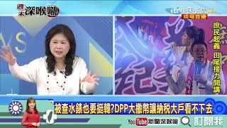 【周末深喉嚨】 精彩片段 選情暖風吹 台灣未來庶民決定!甘苦人怒火燒向綠謊言大寨
