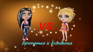 Клип - Брюнетка и блондинка | Аватария