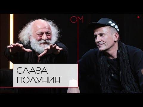 ОМ Олега Меньшикова | Слава Полунин