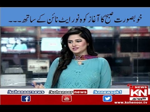 Kohenoor@9 04 December 2018 | Kohenoor News Pakistan