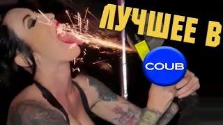 Приколы Август 2016 Подборка приколов Coub Vine #152 Лучшее в Coub Funny Fail Compilation August2016