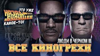 """Все киногрехи """"Люди в черном 3"""""""