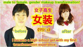初!女装体験で女子高生になってみた!