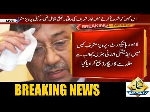 Pervez Musharraf case: Additional attorney general submits record in LHC