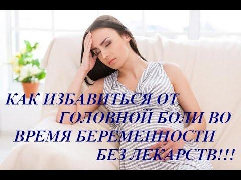 Как избавиться от ГОЛОВНОЙ БОЛИ во время беременности БЕЗ ЛЕКАРСТВ!!!