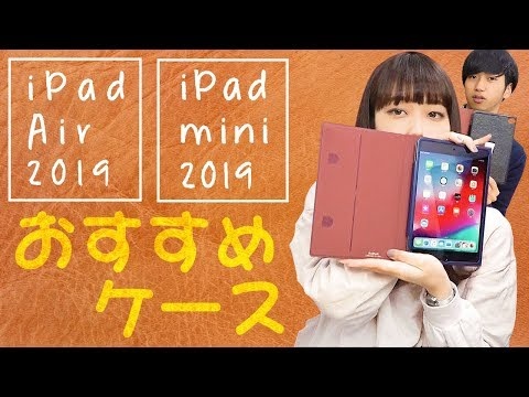 【iPad Air 2019&iPad mini 2019】一枚革のオシャレな手帳型ケース「Page」が新登場!【おすすめ】