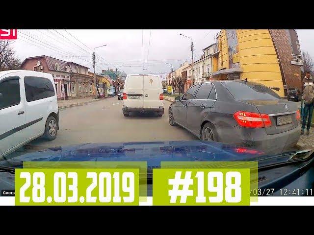 Новые записи АВАРИЙ и ДТП с АВТО видеорегистратора #198 Март 28.03.2019