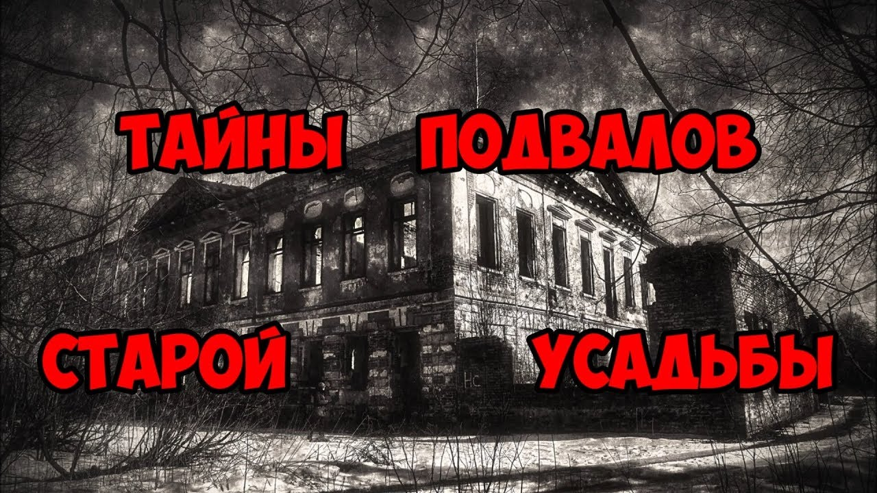 Тайна подвалов старой усадьбы. село Иславское Московской области Одинцовского района