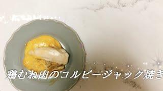 宝塚受験生のダイエットレシピ〜鶏むね肉のコルビージャック焼き〜のサムネイル