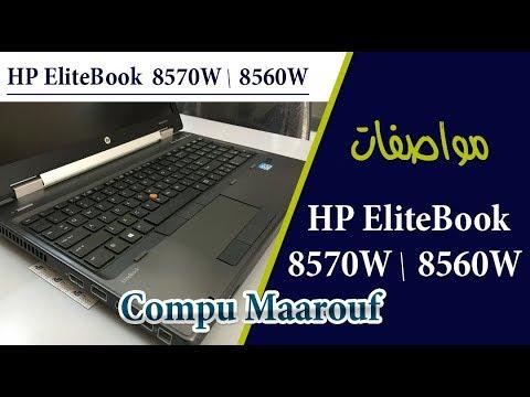 test hp 8570p with High Sierra By Arabic Hackintosh - смотреть