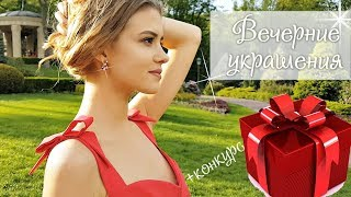 Оригинальные украшения для праздника, выпускного с Aliexpress ORSA | КОНКУРС NikiMoran распаковка