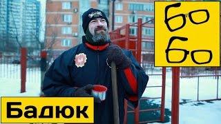 """Сергей Бадюк: """"Я посажу на шпагат любого!"""" Бадюк о растяжке, йоге и здоровье в единоборствах"""