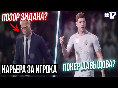 КАРЬЕРА ЗА ИГРОКА | FIFA 20 [#17] | ПОЗОР ЗИДАНА? ПОКЕР ДАВЫДОВА?