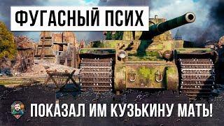 ЯПОНА МАТЬ! ПОЛНЫЙ ФУГАСНЫЙ ПСИХ УНИЗИЛ РАКОВ В WORLD OF TANKS!!!