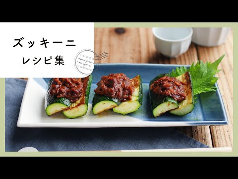 , title : '人気の夏野菜!ズッキーニレシピ集