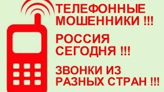 Телефонные мошенники звонки из разных стран Россия +33 +35 +44 +65