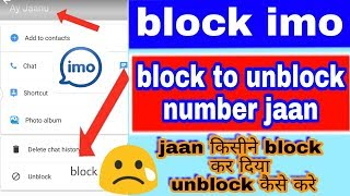 how to imo block to unblock/imo unblock kaise kare| imo block number unblock